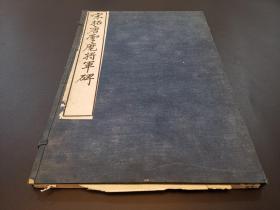 民国超大开本珂罗版精印《宋拓云麾将军碑》一册全 带原函套 印有很多名家题跋