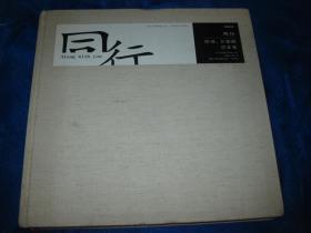同行 2008 陈琦 万强麟作品集(签赠刘自鸣)