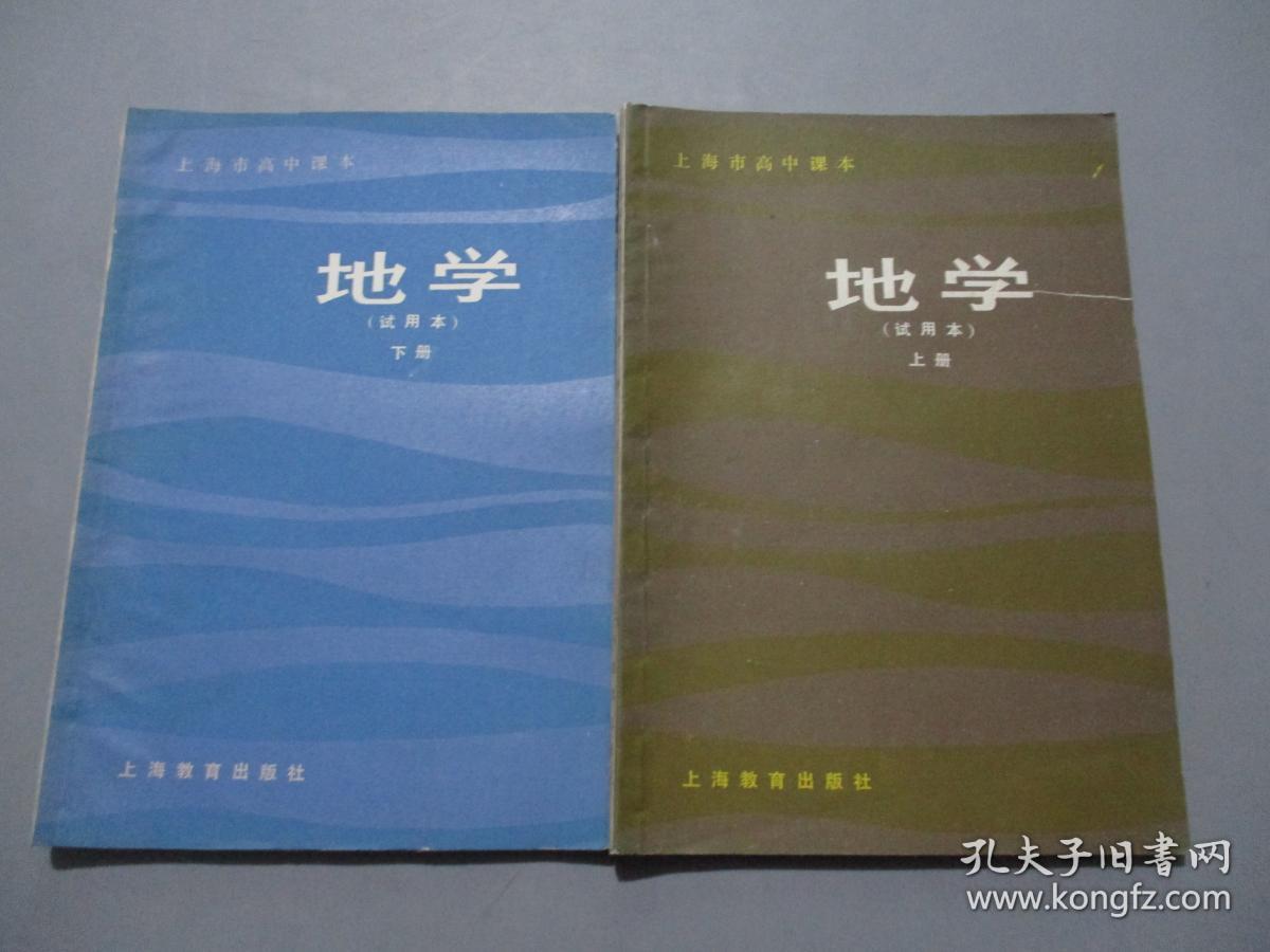 地学(上海市课本有高)【上下册】那些高中中邵阳图片