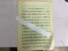 中国工艺美术名人、高级工艺美术师鲍旭琦  青少年时代的鲍文蔚先生