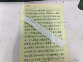中国工艺美术名人、高级工艺美术师鲍旭琦 宜兴鲍氏初考 手稿