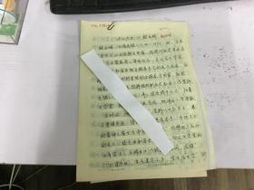 中国工艺美术名人、高级工艺美术师鲍旭琦  沪上才女 鲍亚晖  手稿