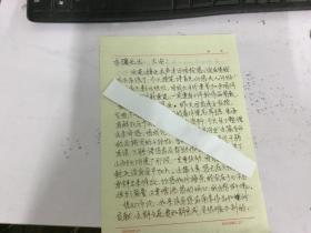 中国工艺美术名人、高级工艺美术师鲍旭琦信札