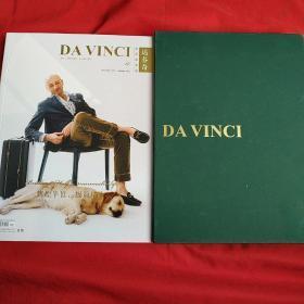 达芬奇 生活艺术家 2011年12月-2012年1月(17)带盒装