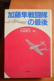 日文原版  光人社《加藤隼戦闘隊の最後》  32開本硬精裝