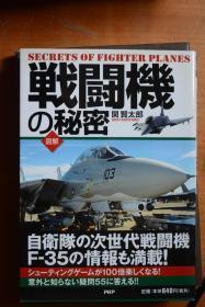 日文原版  PHP文庫《戰斗機的秘密  圖解》圖冊