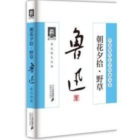 朝花夕拾·野草 : 鲁迅散文经典