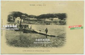 清末民初云南省河口老街老明信片,現在老街屬于越南了,與河口瑤族自治縣接壤