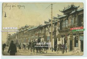 清代1907年實寄明信片~上海南京路裘天寶銀樓老字號商鋪和周邊繁華街道馬車