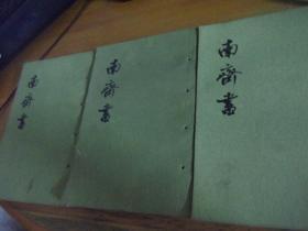 南齐书   1-3全三册--1983年1版3印原套--私藏书有钉眼,无写划,,前后扉叶有黄斑,外品不一,品以图为准