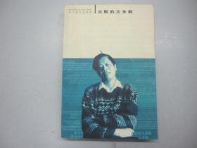 旧书 王小波作品系列《沉默的大多数》中国青年出版 A5-2