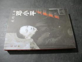 我的父親鄧小平:文革歲月  簽名本