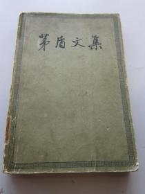 Collected Works of Mao Dun Episode 7 Short Stories