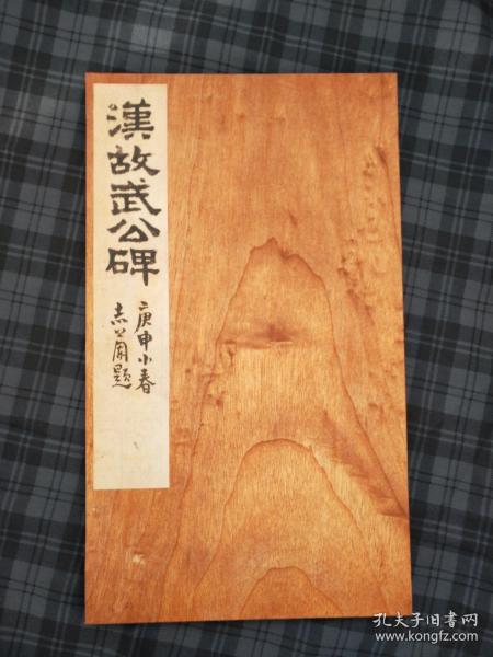 汉  故武公碑    隶书 折页装  建和二年 隶书  共一册全