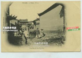 民國云南省德宏州盈江府街道和牌樓古建筑老明信片,罕見