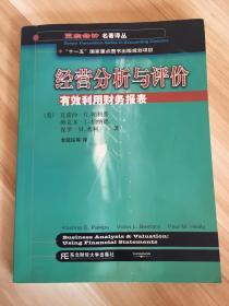 """三友會計名著譯叢書·""""十一五""""國家重點圖書出版規劃項目:經營分析與評價"""