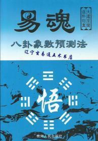 《易魂——八卦象數預測法》黃鑒著32開244頁