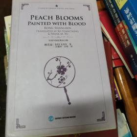 PEACH BLOOMS PAINTED WITH BLOOD {桃花扇) 英汉双语