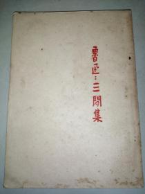 解放初期版本 鲁迅全集 单行本 三闲集
