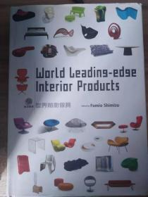 world leading-edge interior products