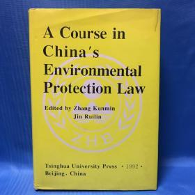 A Course in China's Environmental Protection Law 一个课程中国的环境保护法律