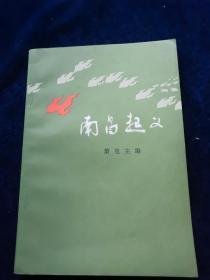 南昌起义(1979年一版一印)品好