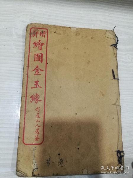红楼梦第一本,绘图评注石头记卷首,人物图多