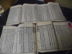 葛原诗话(前编和后编)4册全,汉学僧人淡海笠常著,日本诗话,全网最低价