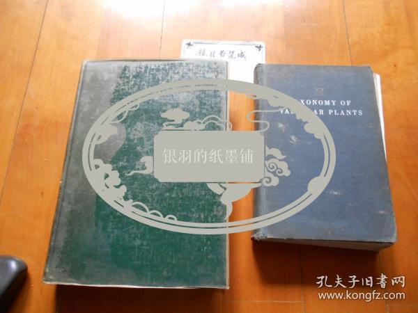《Taxonomy of Vascular Plants维管束植物分类学》《中国扬子江下游维管束植物手册》(共2册合售)『南京大学教授:耿以礼.耿伯介父子旧藏』