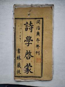 清代:诗学启蒙,同治庚午年刊