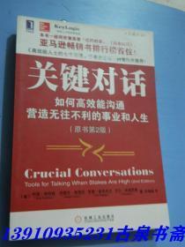 关键对话 如何高效能沟通(原书第2版)