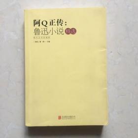 鲁迅小说精选  阿Q正传  等