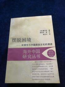 摆脱困境——新儒学与中国政治文化的演进