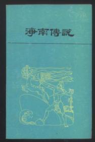 海南传说(插图)