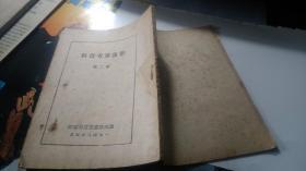 整黨參考資料(第二集 1948年4月出版)