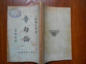 民國15年初版 國學小叢書《章句論》耶穌會藏書