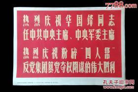 熱烈慶祝華國鋒同志任中共中央主席 中央軍委主席 熱烈慶祝粉碎四人幫篡黨奪權陰謀的偉大勝利(宣傳圖片) 全套