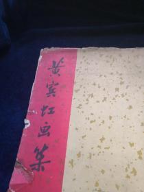 黄宾虹画集【8开活页14幅全】1963年一版一印