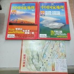 National Geographic, 2006 Issue 2 + Issue 3 (Qinghai Album)