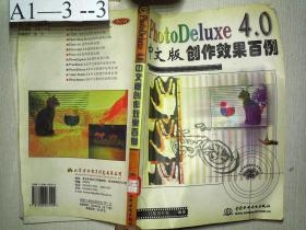 PhotoDeIuxe 4.0中文版创作效果百例