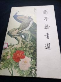 刘奎龄画选【8开活页16幅全】1980年一版一印