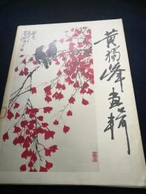 黄独峰画辑【8开活页12幅全】1982年一版一印