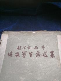 赵望云石鲁埃及写生画选集【8开活页24幅全】1957年一版一印