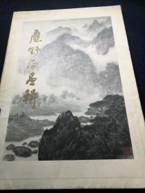 应野平画辑【8开活页16幅全】1985年一版一印