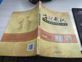 古籍春秋:中国古籍善本鉴赏与收藏