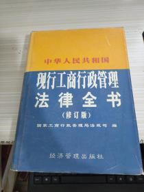 中华人民共和国现行工商行政管理法律全书修订版