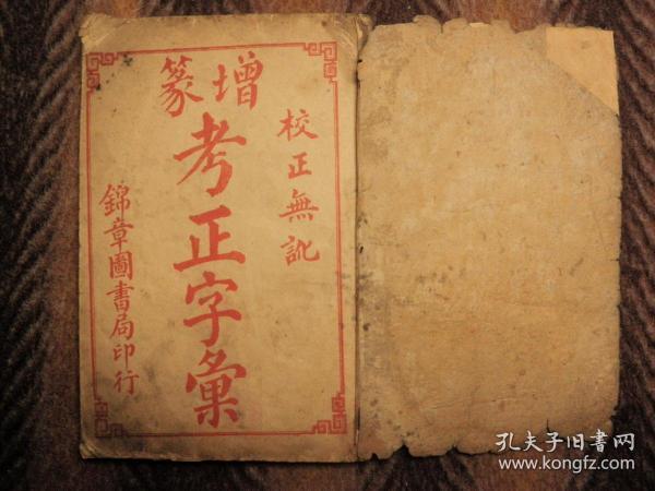 线装本  增篆《考正字汇(字汇)》   锦章图书局印行     一册