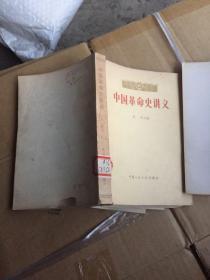 中国革命史讲义上下