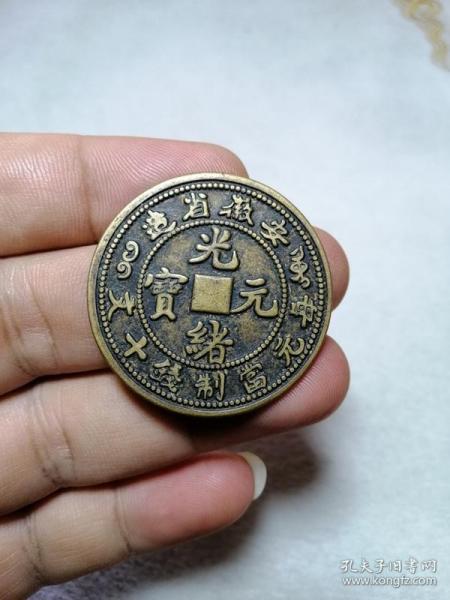 安徽省 光绪元宝 满穿试样 黄铜 十文铜板