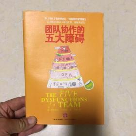 团队协作的五大障碍:The Five Dysfunctions of a Team